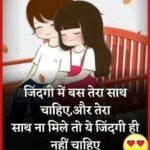 सुन्दर हिंदी शायरी फोटो | Hindi Shayari, Love Shayari, Love Quotes Hd Images