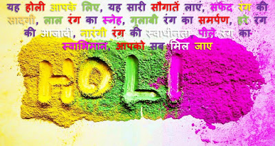 Best Happy Holi Hindi Quotes & Images