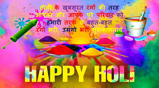 Happy Holi Quotes In Hindi With Images For Whatsapp