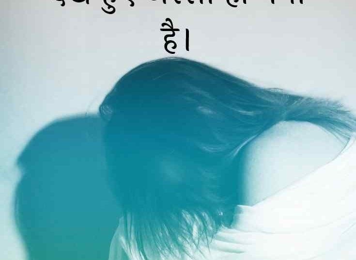 Heart Touching True Sad Quotes In Hindi About Life With Images