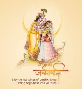 Happy Janmashtami Radha Krishna Images