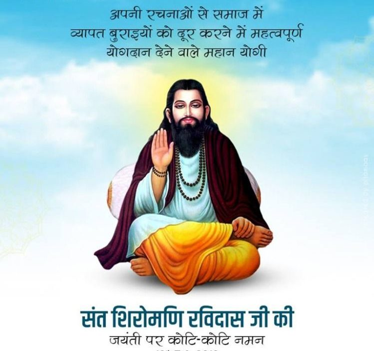 Guru Ravidas Jayanti Images in Hindi Free Download