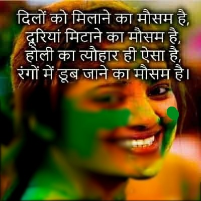 Holi Shayari | Happy Holi Status, Holi Quotes Hindi, Holi Wishes in Hindi