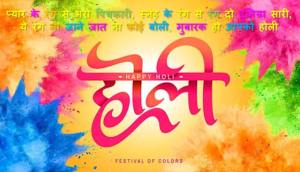 Best Happy Holi Quotes in Hindi With Images