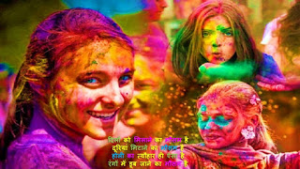 Happy Holi Wishes in Hindi Messages Whatsapp Status Images