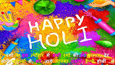 90+ Happy Holi Whatsapp Status in Hindi with Messages Greetings Shayari Slogan Quotes for 2021