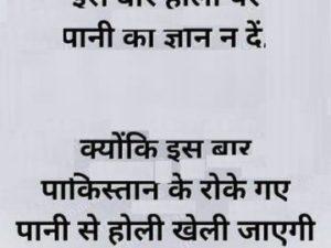 Holi Quotes in Hindi - Latest Holi Quotes - Happy Holi Sad Quotes