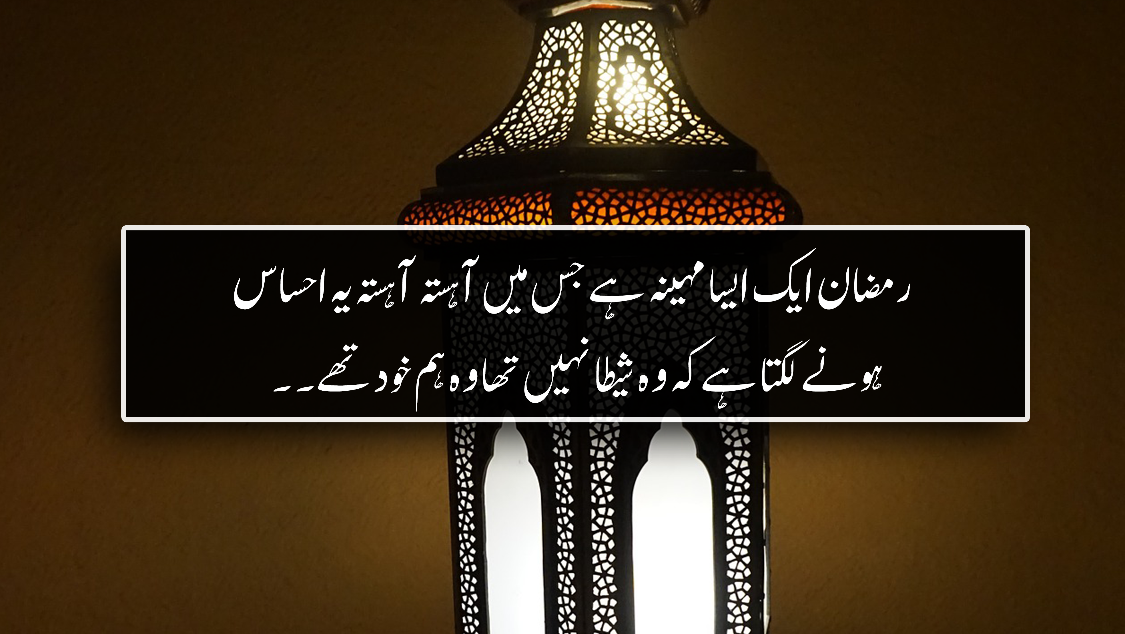 Ramadan Quotes in Urdu | Quotes for Ramzan in Urdu | Ramadan Mubarak Status