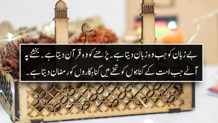 Ramadan Quotes in Urdu | Quotes for Ramzan in Urdu | Ramzan Mubarak Status | Ramzan Kareem Pics