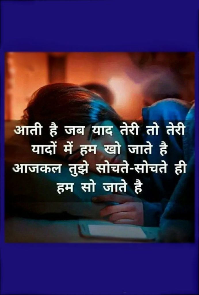 Good Morning Shayari Images | Hindi Shayari, Love Shayari, Love Quotes Hd Images