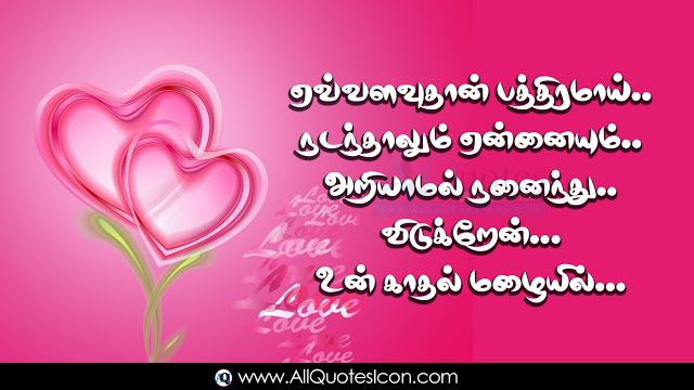 15 Best Heart Touching Love Feelings And Sayings Tamil Kavithaigal Hd Wallpapers Top Tamil Kadhal Kavithai Whatsapp Messages Pictures Love Quotes In Tamil Free Download