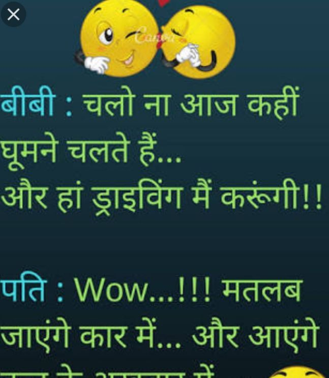 Best Jokes Comedy Husband Wife Quotes And Riddles Hilarious Funny For Friends Latest Kids In Hindi 2021