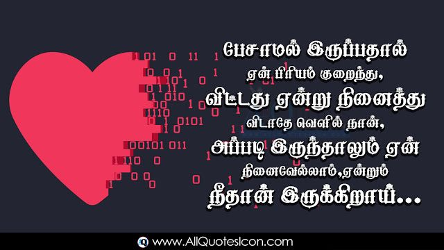 Best Heart Touching Love Feelings And Sayings Tamil Kavithaigal Hd Wallpapers Top Tamil Kadhal Kavithai Whatsapp Pictures Love Quotes In Tamil Free Download