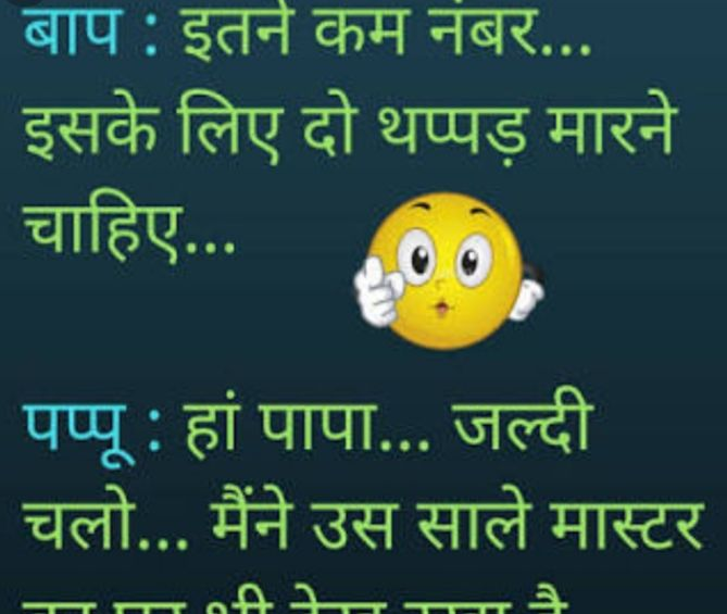  Best Jokes Comedy Husband Wife Quotes And Riddles Hilarious Funny For Friends Latest Kids In Hindi