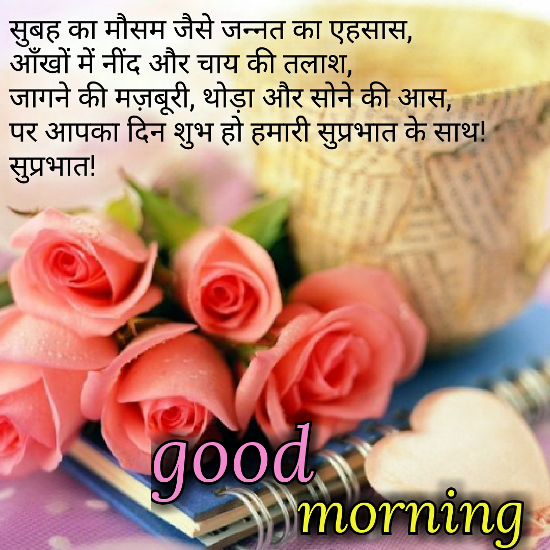 Good Morning Images For Whatsapp Beautiful Good Morning Images For Whatsapp Good Morning Shayari 2021