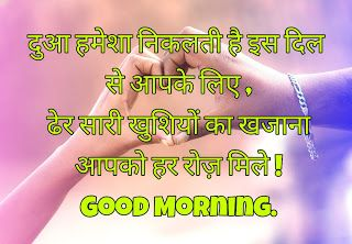 Good Morning Thoughts In Hindi 2020