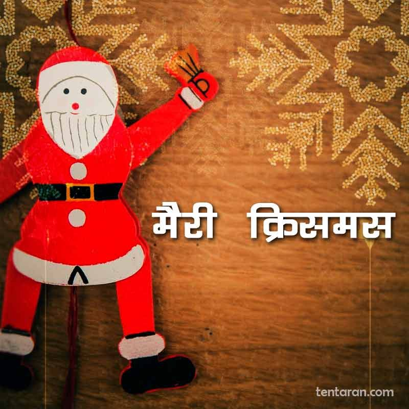 Merry Christmas Quotes Images, Wishes, Sms, Wallpaper, Whatsapp Status