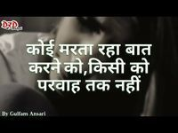 Some Emotional Shayari   Mobile Related   हिंदी शायरी