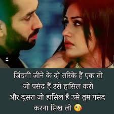 Hindi Shero Shayari Wallpaper Download