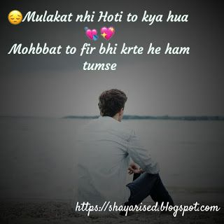 Two Line Best Romantic Emotional Shayari In Hindi And English Font 2020