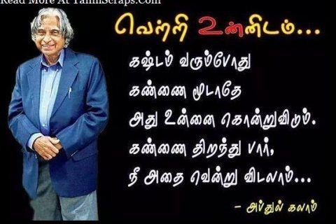 Thanthai Periyar Quotes And Sayings In Tamil With Pictures