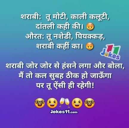 44+ Ideas For Funny Jokes In Hindi Husband Wife Friends