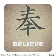 Chinese Symbol For Believe Square Coasters
