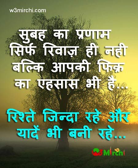 गुड मॉर्निंग Good Morning Images For Whatsapp In Hindi With Tea Free Download