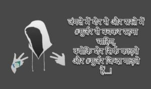 Gujjar Attitude Status in Hindi Images, Pictures & Photos