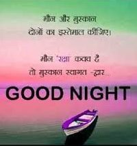Good Night Pics With Hindi Quotes Hd Download