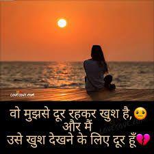 Latest Hindi Sad Shayari Pics Hd Download