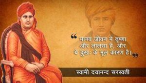 Maharshi Dayanand Saraswati Jayanti Quotes in Hindi