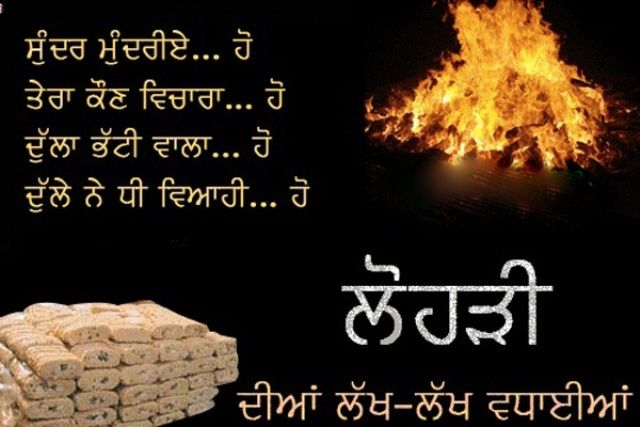 Cool Happy Lohri Images, Greetings And Wallpapers
