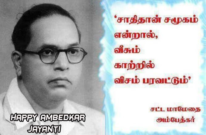 Ambedkar Jayanti Images In Tamil 14 April Wishes Status Pics Photo Quotes