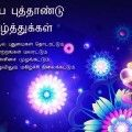 Best Tamil New Year Messages Wishes Sms Greetings Happy Newyear Whatsapp Images -