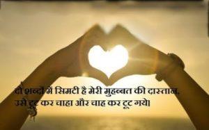 Bewafa Shayari In Hindi   Dard Bhati Shayari In Hindi, Heart Brokan Shayari In Hindi, Two Line Heart Brokan Shayari