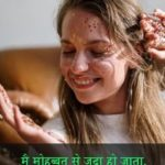 Breakup shayari,breakup shayari in hindi ,sad breakup shayari for gf