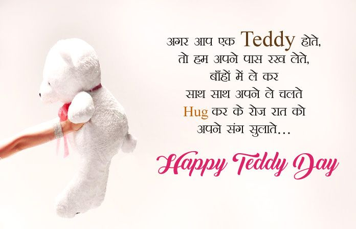 Cute Teddy Day Images With Shayari &Amp; 10Th Feb Quotes Hd Wallpaper
