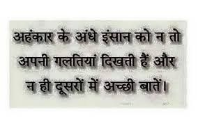 अहंकार पर सुविचार अनमोल वचन | Ego Quotes in Hindi