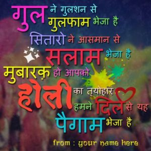 Happy Holi Hindi Quotes On Images With Name
