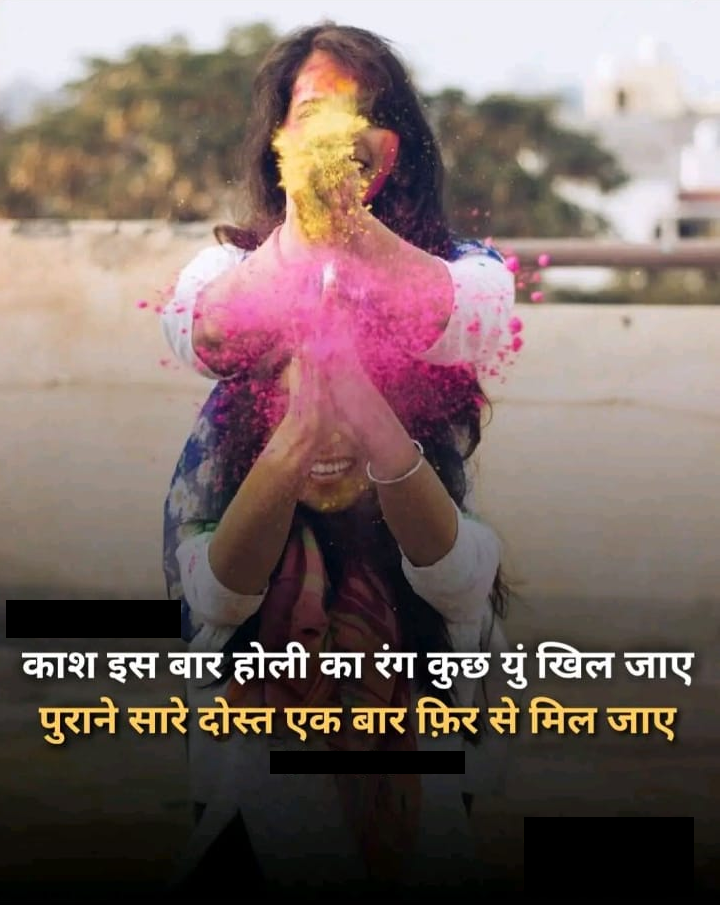 Happy Holi Shayari in Hindi 2020