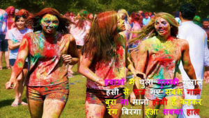 Happy Holi Thoughts in Hindi Anmol Vichar Messages Status Greetings Wishes Images