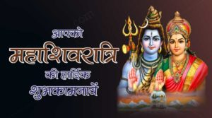 Happy Mahashivratri Wallpapers | HD Mahashivratri Wallpapers Free Download