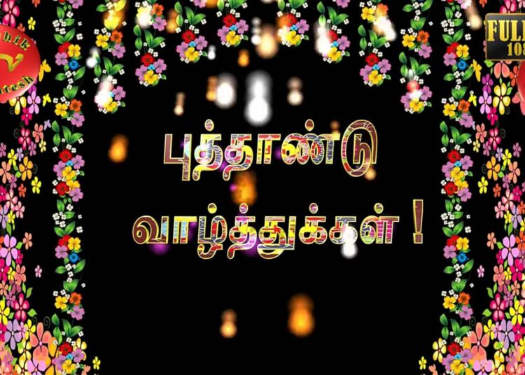 Happy Tamil New Year 2021 Wishes