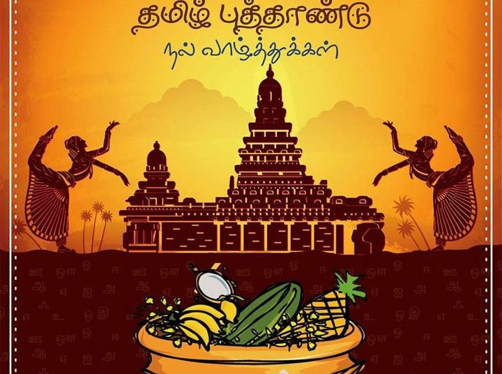 Happy Tamil New Year Wishes [Puthandu Vazthukal Quotes] Hd Images Greeting Pictures In Tamil, Hindi, English