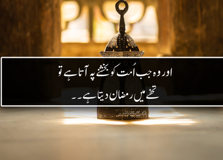Heart Touching True Quotes About Ramzan   Ramadan Quotes In Urdu   Quotes About Ramazan