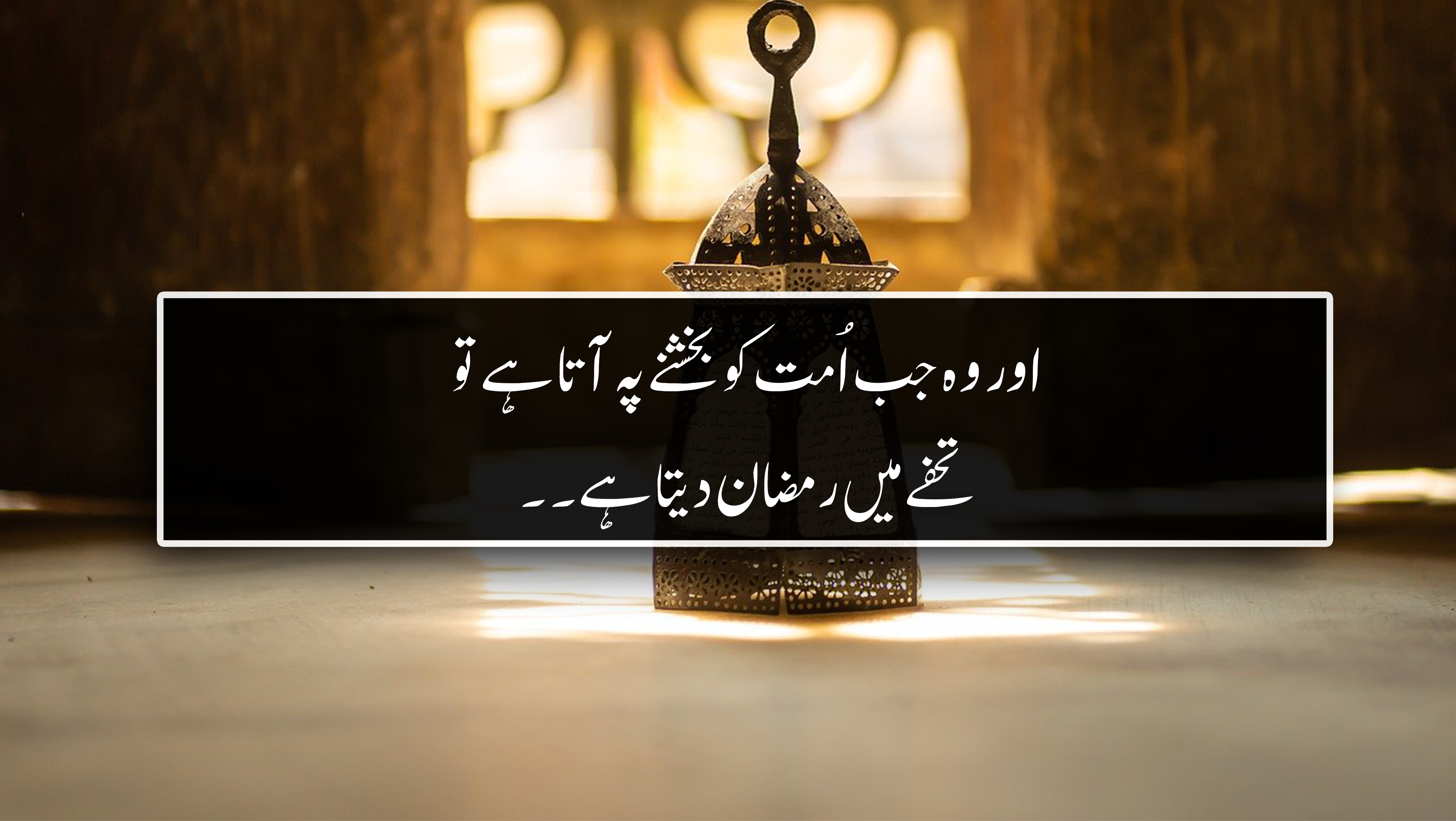 Heart Touching True Quotes About Ramzan | Ramadan Quotes in Urdu | Quotes About Ramazan