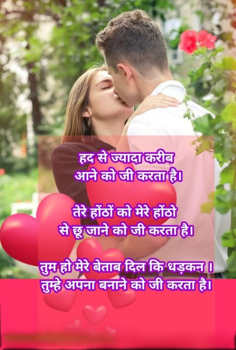 Hindi Shayari images Hd - Hindi Shayari Love Shayari Love Quotes Hd Images