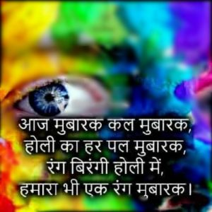 Holi Shayari | Happy Holi Shayari In Hindi, Holi Hindi Quotes