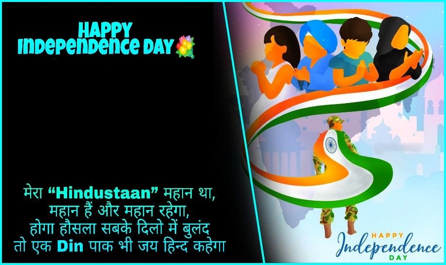 Independence Day Quotes [Best] 15 August Shayari